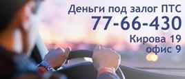 Кредиты в Сургуте - 98 предложений, взять потребительский
