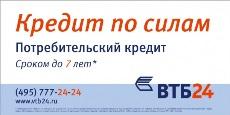 втб банк смоленск кредит наличными