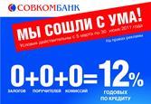 совкомбанк якутск кредит
