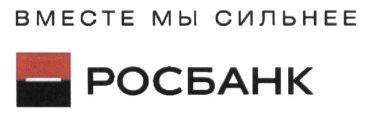РОСБАНК - банковские услуги для физических лиц