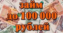 взять долгосрочный займ на карту онлайн 100000