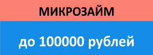 Занять денег в долг срочно у частного лица без залога южно сахалинск