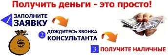 взять займ онлайн срочно на карту без отказа 50000 vzyat-zaym.su какие должности может занимать человек