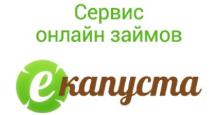 взять займ капуста онлайн vzyat-zaym.suвива деньги личный кабинет оплата займа